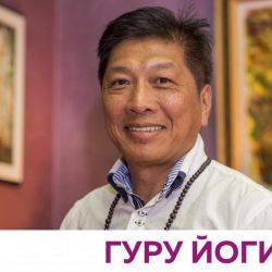 Списание 8 Гуру Йоги Тан: Самонаблюдение срещу бърнаут!